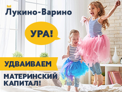 ЖК «Лукино-Варино» Дарим скидку на сумму материнского